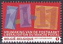 ベルギー・郵便市場の自由化・切手・2011