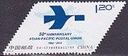 中国・アジア太平洋郵便連合50年・2012