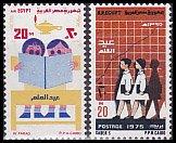 エジプト・教育の日・1974(2)