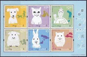 香港・児童切手・私とペットS/S・2013(6)