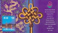 香港・北京展・1999・S/S