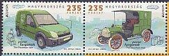 ハンガリーの切手・ヨーロッパ・郵便車・2013(2)