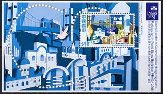 中国香港・プラハ切手展・2008S/S
