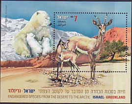 イスラエル・絶滅に瀕した動物・2013