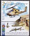 イスラエル・ヘリコプター・2015