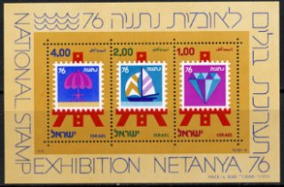 イスラエル・環境・スポーツ・産業・小型切手シート・1976
