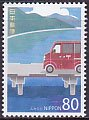 日本・ふみの日・2013より郵便車