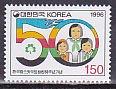 韓国・ガールスカウト50年・1997