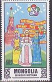 モンゴル・1985