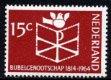 聖書協会150年・1964