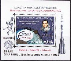 ルーマニア・宇宙飛行25年・小型シート切手・2006
