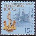 ロシア・北方造船所100年・2012