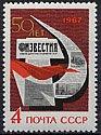 イスベスチャ新聞50年・1967