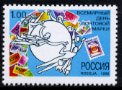 世界切手の日・1998