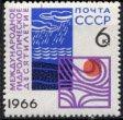国際水文学・1966