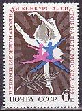 国際バレエコンクール・1969