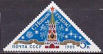 ソビエト・新年・1985