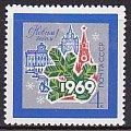 ソビエト・新年・1969