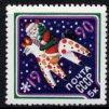 ロシア・サンタクロース・1990