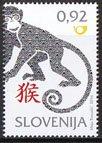 スロベニア ・年賀切手・さる・2016