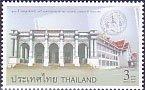 タイ・国立図書館・2008