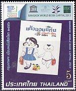 タイ・本の首都・2013
