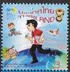 タイ・郵便の日・2015