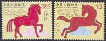 台湾・午年・2013(2)