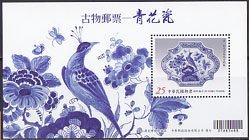 台湾・古物・2014・S/S