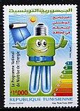 チュニジア・省エネルギー協会・切手・2007