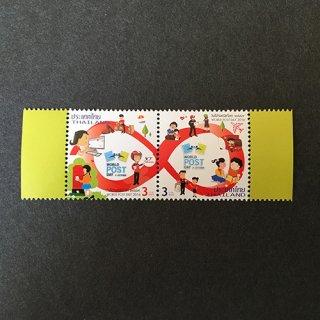 タイ・世界郵便の日・2016(2)