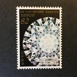 日本・ベルギー友好150年より・ダイヤモンド・2016