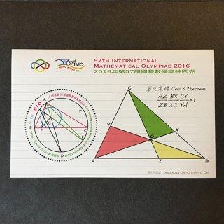 香港・数学オリンピックS/S・2016