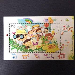 香港・児童切手・小型シート切手・2017