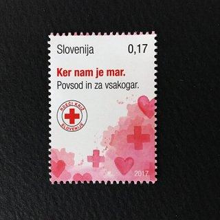 スロベニア・チャリティ切手・赤十字・2017