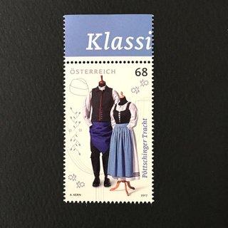 オーストリア・民族衣装・切手・2017
