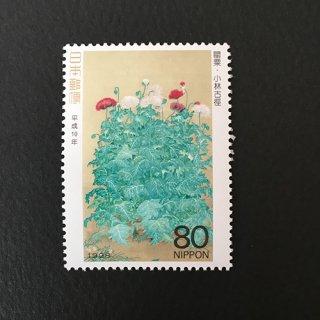 日本・小林古径・ケシ・切手・1998