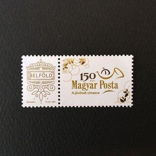 ハンガリー・Pスタンプ・郵政150年・切手・2017