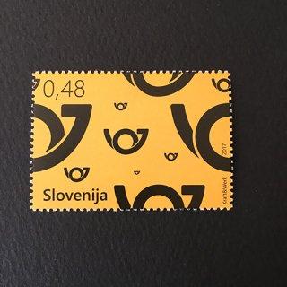 スロベニア・ポストホルン・切手・2017