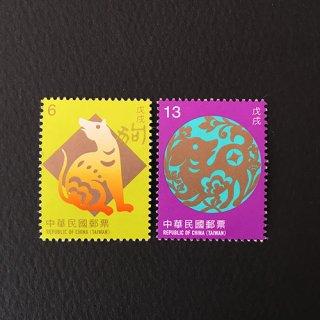 台湾・年賀・戌年・2017(2)