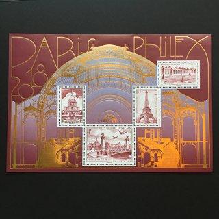 フランス・パリフィレックス・小型シート切手・2018