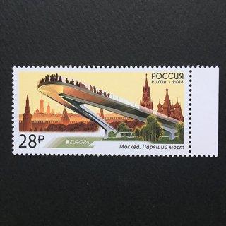 ロシア・ヨーロッパ切手・橋・2018