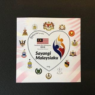 マレーシア・国家記念日・小型シート切手・2018