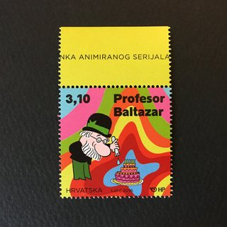 クロアチアの切手・バルタザール教授・2018