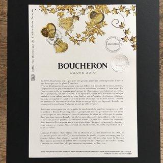フランスの切手・バレンタイン・ブシュロン・ドキュマン・2019