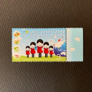 タイの切手・世界郵便の日・2018