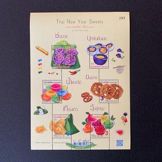タイの切手・新年・MS・2019