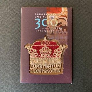 リヒテンシュタイン300年・刺繍切手・2019