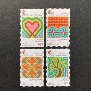 香港の切手・博愛医院100年・2019(4)