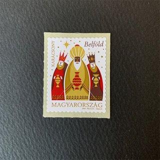 ハンガリーの切手・クリスマス・2019(セルフ糊)